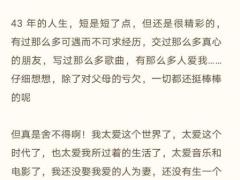 赵英俊留给世界的话字里行间解读 其实早就已经病重